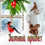 Хорошая открытка зимний привет