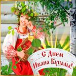 Хорошего дня в день Ивана Купалы