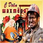 Хорошего настроения в день шахтера