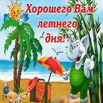 Хорошего вам свежего летнего денечка