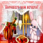 Хорошего вам вечера друзья мои