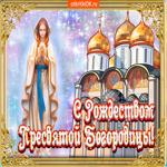 Святой праздник Рождества Богородицы