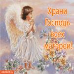 Храни Господь всех матерей День мамы