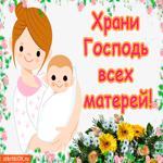 Храни Господь всех матерей С днём матерей