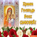 Храни Господь всех сыновей