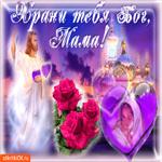 Храни тебя Бог, мама