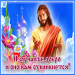 Храни тебя Господь
