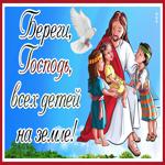 Храни вас Бог
