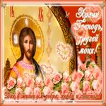 Храни вас Бог и мир вашему дому