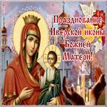 Христианская картинка на день Иверской иконы Божией Матери