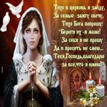 Христианская картинка со стихами