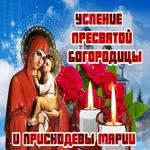 Христианская картинка Успение Пресвятой Богородицы