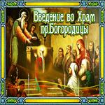 Христианская картинка Введение во храм Пресвятой Богородицы