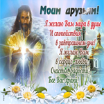 Христианская открытка для друзей