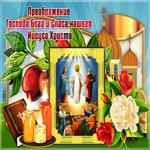 Христианская открытка Преображение Господне