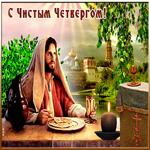 Христианская открытка с Чистым Четвергом