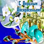 Христианская открытка с Вербным Воскресеньем