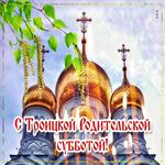 Христианская открытка Троицкая родительская суббота