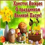 Христос Воскрес мои дорогие друзья