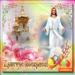 Христос воскрес, со светлой Пасхой
