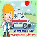 Классная картинка День медицинского работника