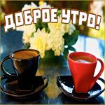 Классная картинка доброе утро с кофе
