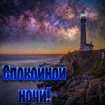 Классная картинка спокойной ночи на фоне маяка