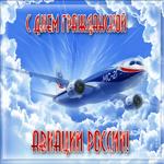 Классная открытка День гражданской авиации