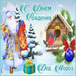 Классная открытка День рождения Деда Мороза