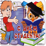 Классная открытка День студента
