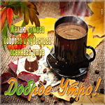 Классная открытка доброго осеннего утра