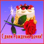 Классная открытка с днем рождения дочки