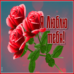 Классная открытка с розами