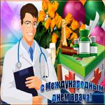 Классное поздравление с днем врача