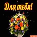 Корзина цветов для тебя