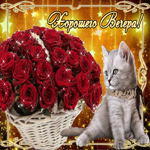 Корзина с розами для хорошего вечера