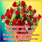 Корзина волшебных цветов для тебя