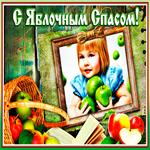Корзина яблок в день яблочного спаса