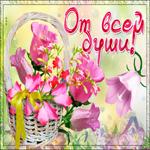 Корзиночка с цветами от всей души