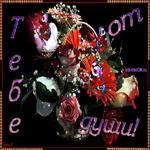 Открытка гиф с цветами