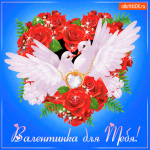 Красивая валентинка для тебя