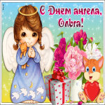 Красивая картинка День ангела Ольга