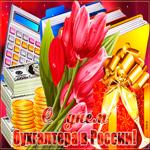 Красивая картинка День бухгалтера в России