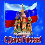 Красивая картинка День России