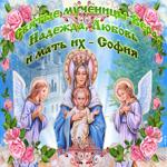 Красивая картинка день Веры, Надежды, Любови и матери их Софии