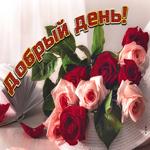 Красивая Картинка добрый день с букетом роз