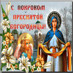 Красивая картинка к священному празднику