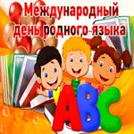 Красивая картинка Международный день родного языка