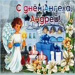 Красивая картинка С днем ангела Андрей