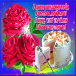 Красивая Картинка с днем рождения крестной с поздравлением